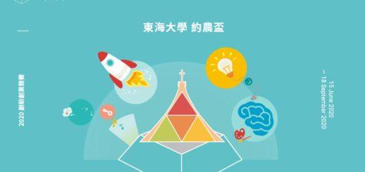 2020東海大學「約農盃」創新創業競賽