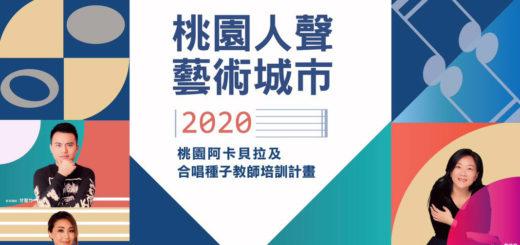 2020桃園阿卡貝拉及合唱種子教師培訓計畫