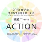 2020泰達杯青年創意設計大賽.全球