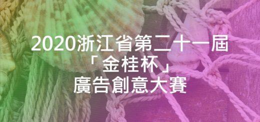 2020浙江省第二十一屆「金桂杯」 廣告創意大賽