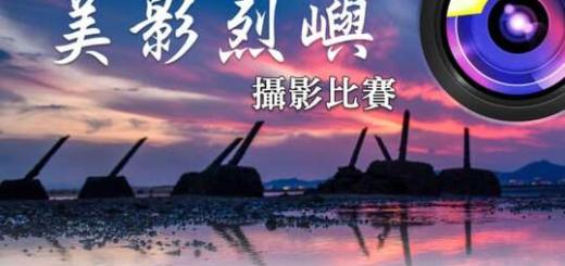 2020烈嶼鄉「美影烈嶼」攝影比賽