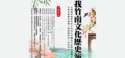 2020畫我竹南文化歷史演進徵圖活動