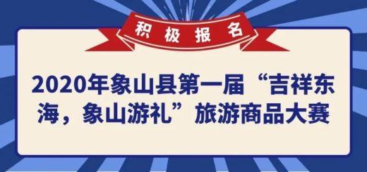 2020第一屆「吉祥東海,象山游禮」旅遊商品大賽