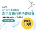 2020第一屆「有事青年節」青年實踐行動培育競賽