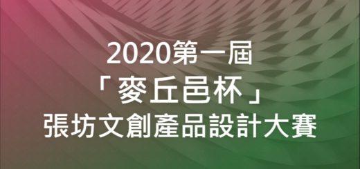2020第一屆「麥丘邑杯」張坊文創產品設計大賽
