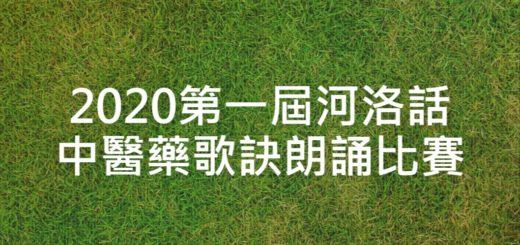2020第一屆河洛話中醫藥歌訣朗誦比賽