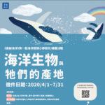 2020第一屆海生館「奧秘海洋」海洋閱讀心得徵文暨繪圖活動