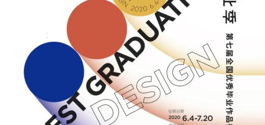 2020第七屆「最強畢業季」全國優秀畢業作品徵集