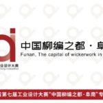 2020第七屆安徽省工業設計大賽「中國柳編之都.阜南」柳&木產品設計專項賽暨阜南柳&木產品編織技藝競賽