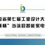 2020第七屆安徽省工業設計大賽「奧克斯杯」當涂縣智能家電專項賽