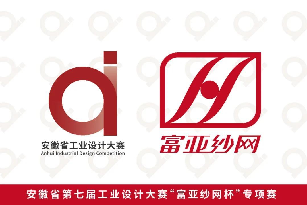 2020第七屆安徽省工業設計大賽「富亞紗網杯」專項賽