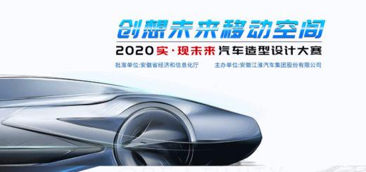 2020第七屆安徽省工業設計大賽「實.現未來」汽車造型設計大賽