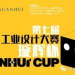2020第七屆安徽省工業設計大賽「璇輝杯」智能產品創新設計專項賽