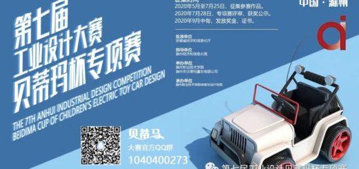 2020第七屆安徽省工業設計大賽「貝蒂瑪杯」電動童車創新設計專項賽
