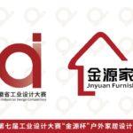 2020第七屆安徽省工業設計大賽「金源杯」戶外家居專項賽