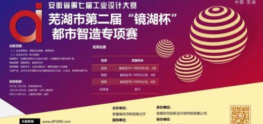 2020第七屆安徽省工業設計大賽「鏡湖杯」都市智造專項賽
