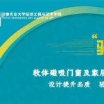 2020第七屆安徽省工業設計大賽「驕陽杯」軟體磁吸門窗及家居設計專項賽