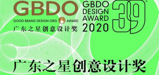 2020第三十九屆廣東之星創意設計獎 GBDO Design Award 2020
