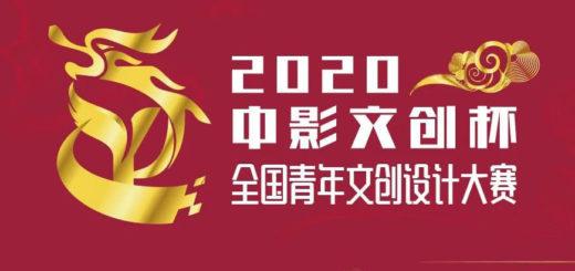 2020第三屆「中影文創杯」全國青年文創設計大賽