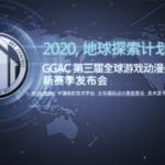 2020第三屆「山海有靈,一戰成名!」GGAC全球遊戲動漫美術概念大賽