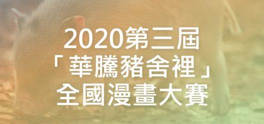 2020第三屆「華騰豬舍裡」全國漫畫大賽