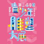 2020第三屆中國青少年雕塑大展徵集