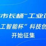2020第三屆汕頭市「市長杯」工業設計大賽.「邦寶人工智能杯」科技創新專項賽