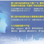 2020「科技創新,成就大業」第九屆中國創新創業大賽( 廣東。惠州賽區 )暨惠州市第四屆「天鵝杯」創新創業大賽