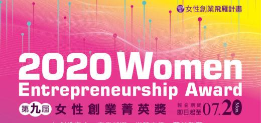 2020第九屆女性創業菁英獎