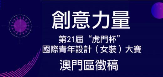 2020第二十一屆「虎門杯」國際青年設計(女裝)大賽.澳門區徵稿