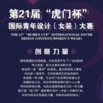 2020第二十一屆「虎門杯」國際青年設計(女裝)大賽
