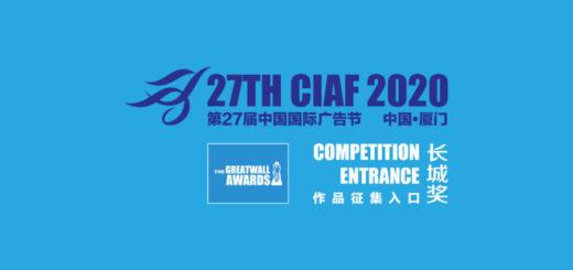 2020第二十七屆中國國際廣告節「長城獎」徵集