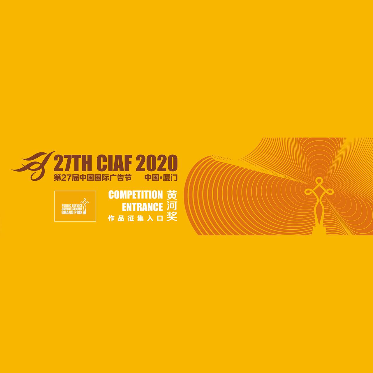 2020第二十七屆中國國際廣告節「黃河獎」徵集