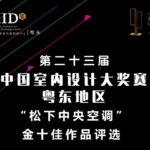 2020第二十三屆中國室內設計大獎賽.粵東地區「松下中央空調」金十佳作品徵集