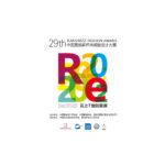 2020第二十九屆中國真維斯杯休閒裝設計大賽
