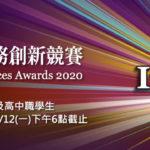 2020第二十五屆大專校院資訊應用服務創新競賽
