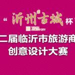 2020第二屆「創意生輝.臨沂游禮」臨沂市旅遊商品創意設計大賽