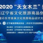 2020第二屆「天女木蘭獎」遼寧省文化旅遊商品創意大賽暨丹東市首屆文化旅遊商品設計大賽