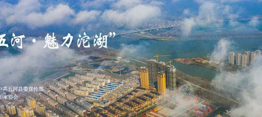 2020第二屆「水韻五河.魅力沱湖」全國攝影作品展