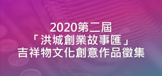 2020第二屆「洪城創業故事匯」吉祥物文化創意作品徵集