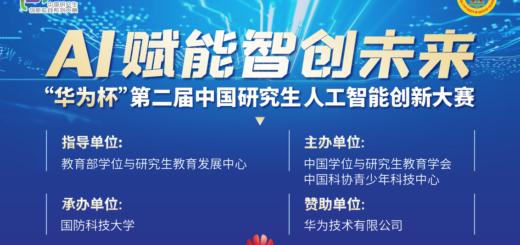 2020「AI賦能、智創未來」第二屆「華為杯」中國研究生人工智能創新大賽