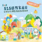 2020第二屆「515國際家庭日」全港青少兒繪畫及攝影比賽
