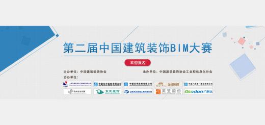 2020第二屆中國建築裝飾BIM設計大賽
