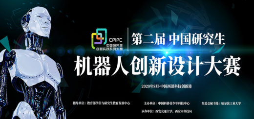 2020第二屆中國研究生機器人創新設計大賽