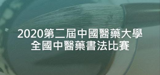 2020第二屆中國醫藥大學全國中醫藥書法比賽