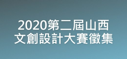 2020第二屆山西文創設計大賽徵集