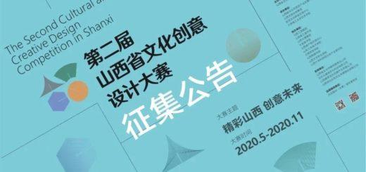 2020第二屆山西省文化創意設計大賽