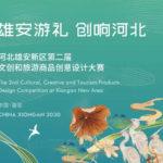 2020「雄安游禮.創響河北」第二屆河北雄安新區文創和旅遊商品創意設計大賽