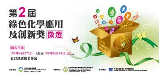 2020第二屆綠色化學應用及創新獎
