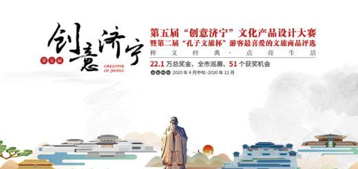 2020第五屆「創意濟寧」文化產品設計大賽